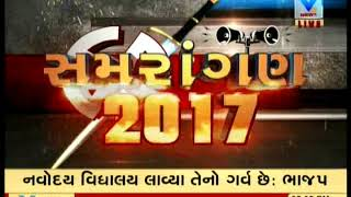 Samrangan 2017: બોરસદ બેઠકથી સમરાંગણ LIVE with Sudhir Raval | Vtv News