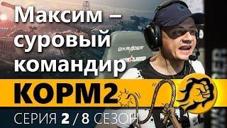 КОРМ2. МАКСИМ ВООБЩЕ КЛАССНО КОМАНДУЕТ. 2 серия. 8 сезон