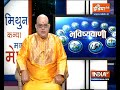 Today is Sarvarthasiddha Yog, know auspicious time from Acharya Indu Prakash  - 02:26 min - News - Video