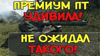 НОВАЯ ПРЕМИУМ ПТ САУ СИЛЬНО УДИВИЛА! НЕ ОЖИДАЛ ТАКОГО! ОБЗОР AMX CDA 105