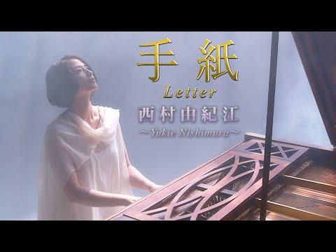 【Message】西村由紀江/ Letter ~Yukie Nishimura~