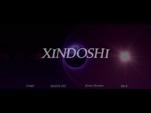 GroovyRoom (그루비룸) - XINDOSHI (Feat. Sik-K, Loopy, MASTA WU, 김효은) Official Music Video