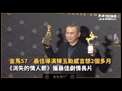 金馬57/最佳導演陳玉勳感言想2個多月 《消失的情人節》獲最佳劇情長片