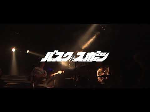 バスクのスポーツ-Txoko (Live)