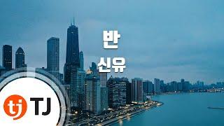 [TJ노래방] 반 - 신유(Shin Yu) / TJ Karaoke