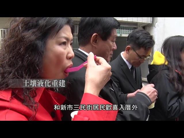 台南0206震災兩周年 加速進行各項重建