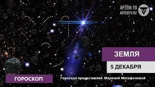 Гороскоп на 5 декабря 2019 г.