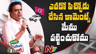 KTR rubbished comments made by Bandi Sanjay