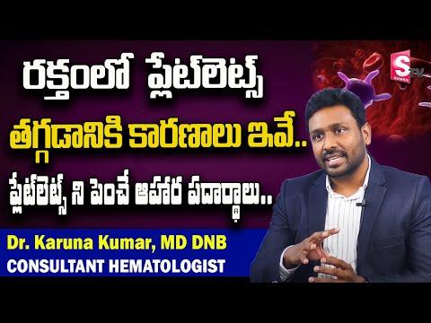Dr. Karuna kumar - Blood cells And Platelet Disorders |   ప్లేట్ లెట్స్ ని పెంచే ఆహార పదార్థాలు