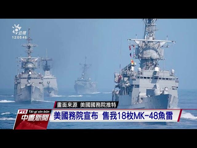 美國務院宣布 售我18枚MK-48重型魚雷