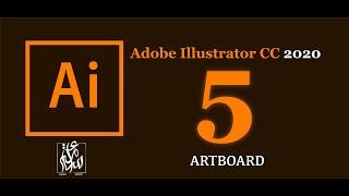 كيف التعامل مع ArtBoard الدرس الثاني :: كورس تعليم Adobe Illustrator CC 2020 #5