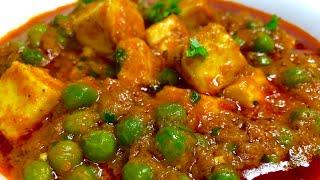घर पर बनाये एकदम रेस्टोरेंट जैसा मटर पनीर | Resaurant style Matar Paner recipe in Hindi