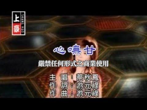 蔡秋鳳-心嘸甘(練唱版)