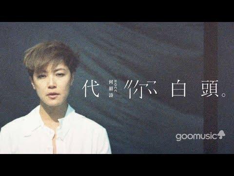HOCC何韻詩《代你白頭》MV