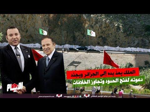 الملك يمدّ يده إلى الجزائر ويجدّد دعوته لفتح الحدود وتجاوز الخلافات