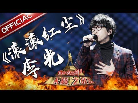 【单曲纯享版】 李光《滚滚红尘》 《天籁之战2》第3期【东方卫视官方高清】