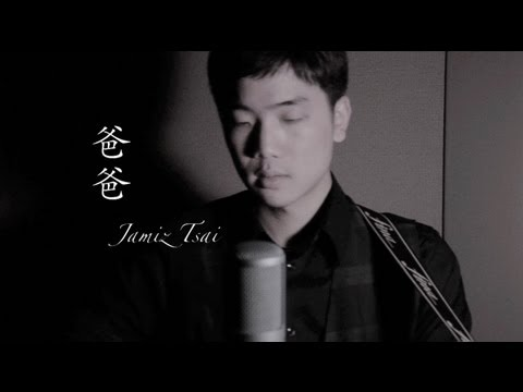 蕭敬騰 - 爸爸 (Pa Pa) (Cover by: Jamiz Tsai)