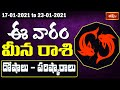 Pisces Weekly Horoscope By Dr Sankaramanchi Ramakrishna Sastry | 17 Jan 2021 - 23 Jan 2021