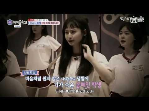 [ซับไทย] Idol School EP1 - การถอนตัวออกของซมเฮอิน