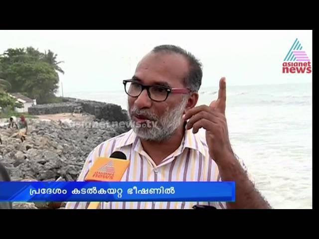 കോഴിക്കോട് കടപ്പുറം കടലെടുക്കാന് സാധ്യത: Kozhikode News: Chuttuvattom