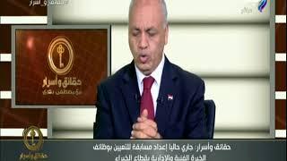 مصطفى بكرى يكشف آخر المستجدات فى مسابقة النيابة الادارية والشهر ...