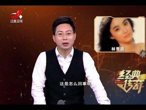 《经典传奇》解码大明星:林青霞——人生如戏 20180124[720P版]