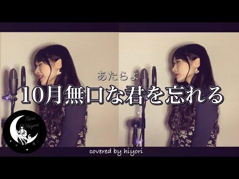 10月無口な君を忘れる / あたらよ covered by hiyori 【フル歌詞】