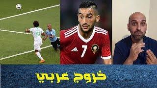 ماذا تعلمت المغرب من الخروج ؟ ماذا استفادت السعودية ؟     -