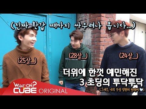 비투비(BTOB) - 비트콤 #66 (2018 F/W TBJ 지면 촬영 현장 비하인드)