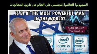 الصهيونية العالمية تتجسس علي العالم عن طريق المعالجات مثل انتل ...