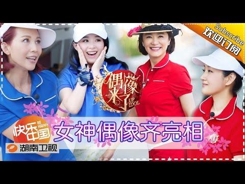 """《偶像来了》第1期20150801: 女神首聚""""夜宴""""互揭老底 Up Idol EP1: Idols First Gathering【湖南卫视官方版1080p】"""
