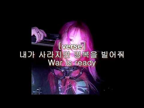 재키와이 (Jvcki Wai) - Enchanted Propaganda (가사자막)