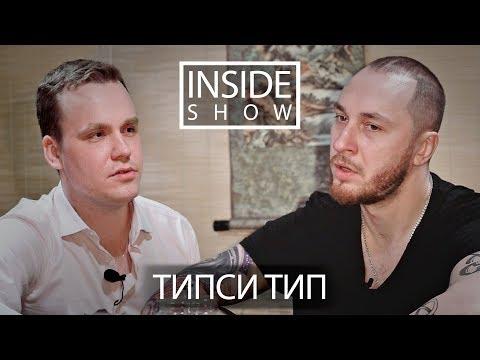 INSIDE SHOW - ТИПСИ ТИП - О творчестве, политике, Оксимироне и Kizaru