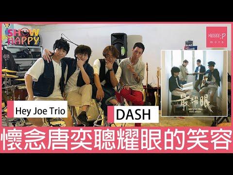 Hey Joe Trio 搵DASH合唱《最耀眼》  懷念唐奕聰溫暖笑容