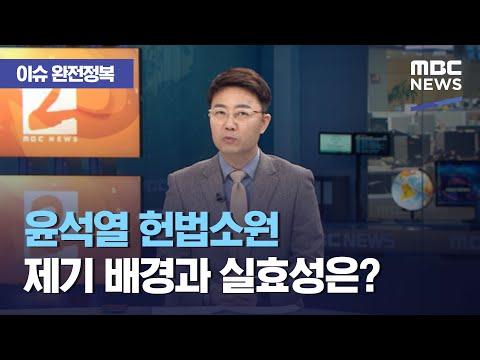 [이슈 완전정복] 윤석열 헌법소원 제기 배경과 실효성은? (2020.12.04/뉴스외전/MBC)