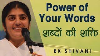 Power of Your Words: BK Shivani (Hindi)