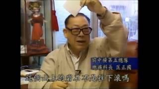 鬼斧神工話中橫第5集