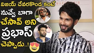 Shahid Kapoor speaks highly of Prabhas, Vijay Devarakonda..