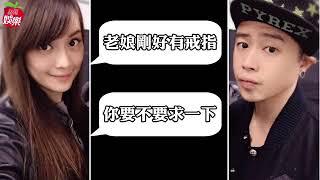 【獨家】彈頭300元戒指套牢空姐 自抖沒避孕 | 蘋果娛樂 | 台灣蘋果日報