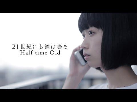 Half time Old 「21世紀にも鐘は鳴る」 MV