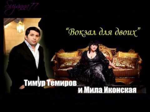 Тимур Темиров и Мила Иконская - Вокзал для двоих