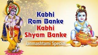 KRISHNA BHAJAN   Kabhi Ram Banke [Full Song] Janmashtami Special   Krishna Songs