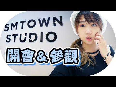 [韓國Vlog] 專業 SM 導遊帶我遊 Coex SM TOWN + CJ E&M 開會 | Mira