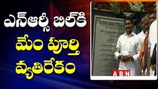 YS Jagan makes sensational comments on NRC Bill..