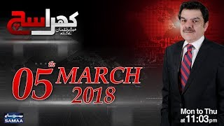 Khara Sach |‬ Mubashir Lucman | SAMAA TV |‬ 05 March 2018