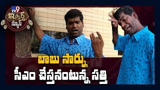 iSmart News: Bithiri Sathi wants Chandrababu Naidu as Chie..