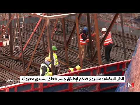 شاهد أضخم جسر في البيضاء لتفادي اكتظاظ 17 ألف سيارة