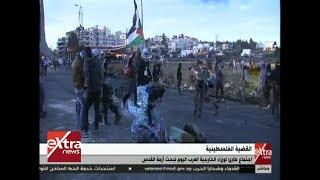الآن | مؤتمر صحفي للسفارة الفلسطينية بالقاهرة حول التطورات الأخيرة ...