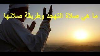 صلاة التهجد ,وطريقة صلاتها وفضلها في رمضان 2017 |Tahjid prayer ...