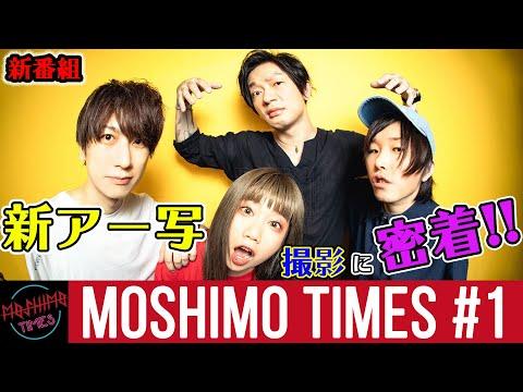 MOSHIMO TIMES #1「正式メンバー加入発表&アー写撮影に密着」